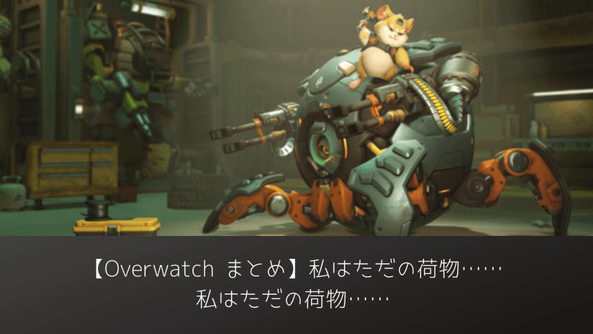 Overwatch-hammond-backdoor