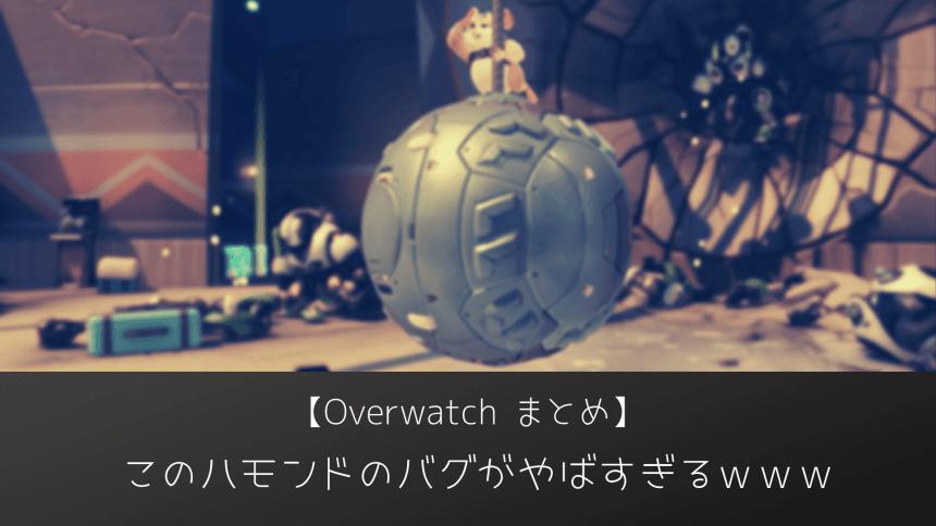 Overwatch-hammond-bug