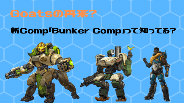 Overwatch-new-composition-bunker