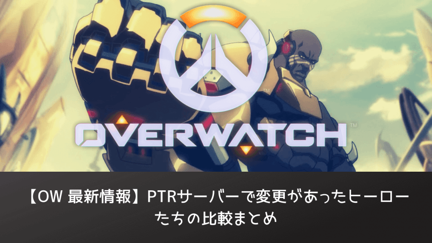 Overwatch-ptr-changes