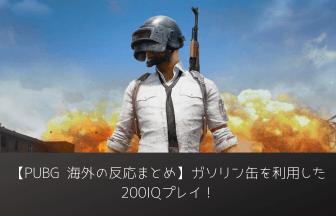 PUBG-200iqplay