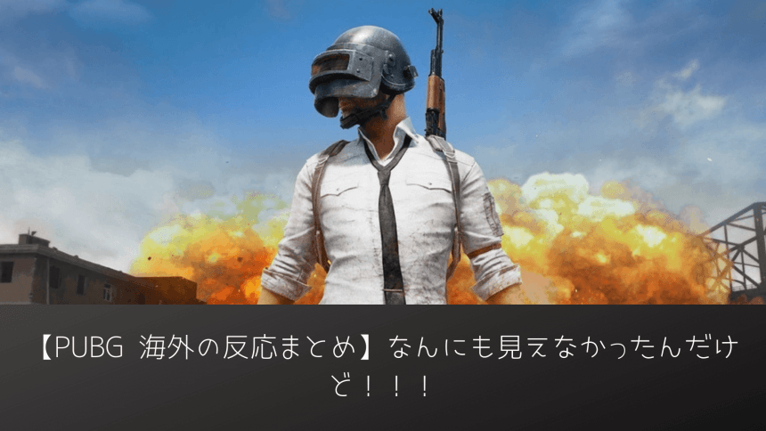 PUBG-did-not-see