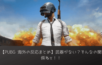 PUBG-no-weapon