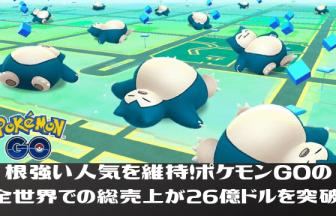 PokemonGO-sales
