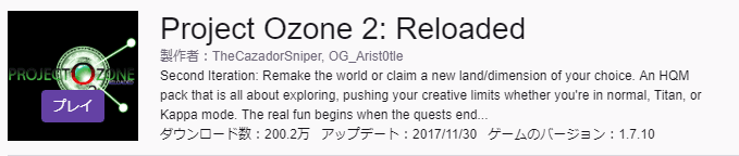 Project Ozone 2 Reloaded data