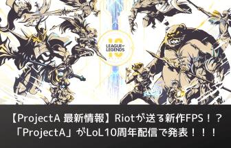 ProjectA-lol-riot-new-fps