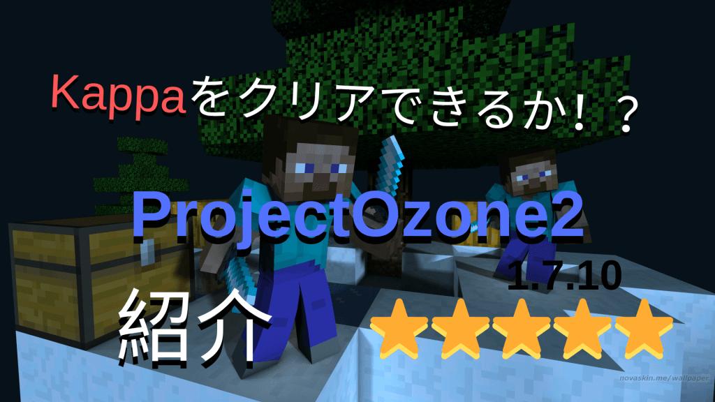 Projectozone2