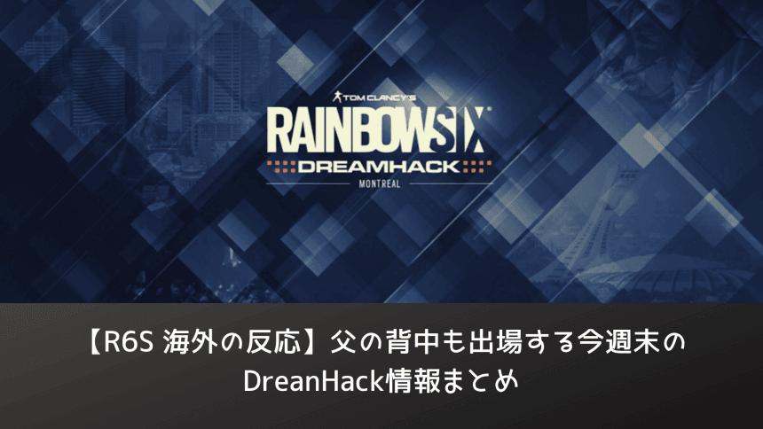 R6S-DreamHack-zyouhou-matome