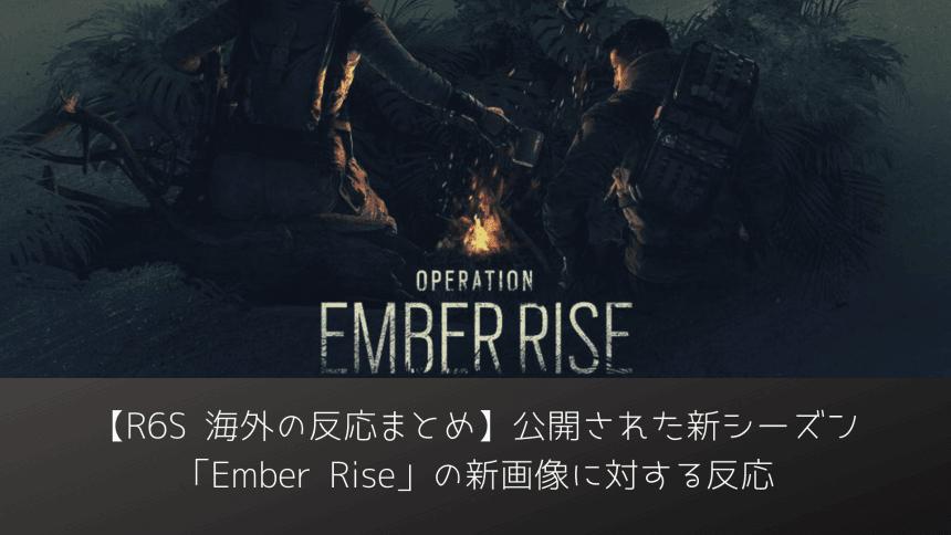 R6S-NewSeason-Operation_Ember_Rise