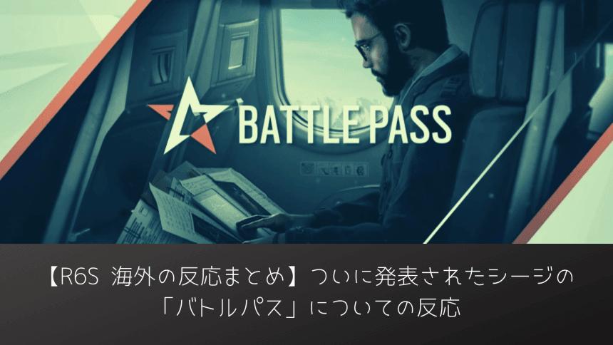 R6S-new-battlepass-system