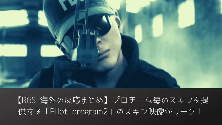 R6S-pilotprogram2-leak