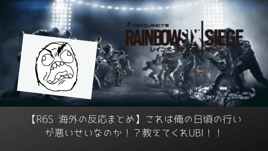R6S-somuchlag