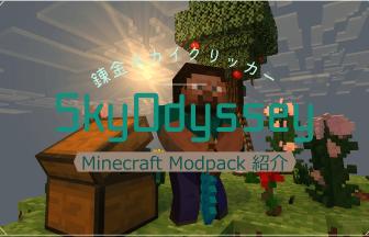 SkyOdyssey