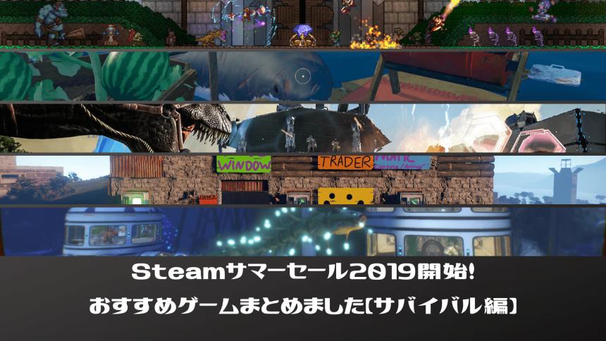 Steamsummersale2019-reccomend-survivalgame
