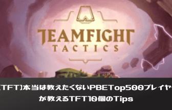 TFT-10tips