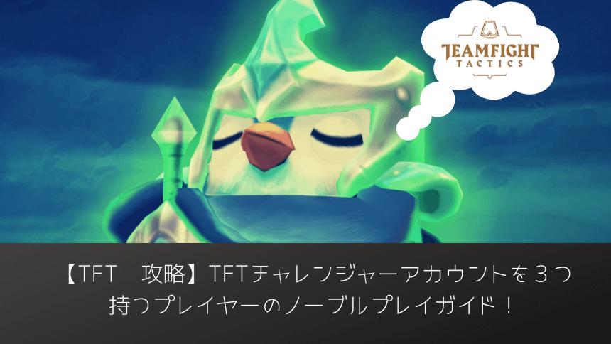 TFT-Challenger-Noble-guide