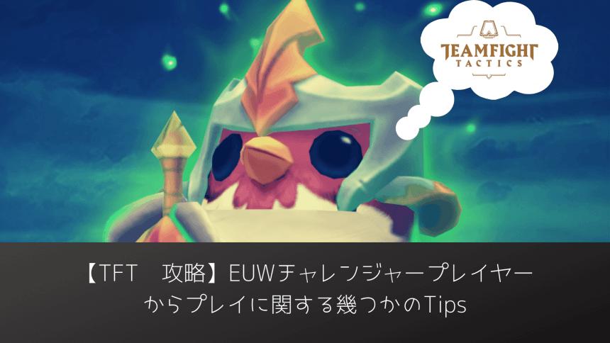 TFT-EUW-Challenger-tips