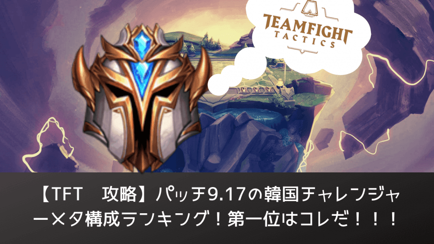 TFT-patch9.17challenger-metacomp-ranking
