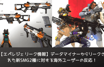 apexlegends-leak-smg