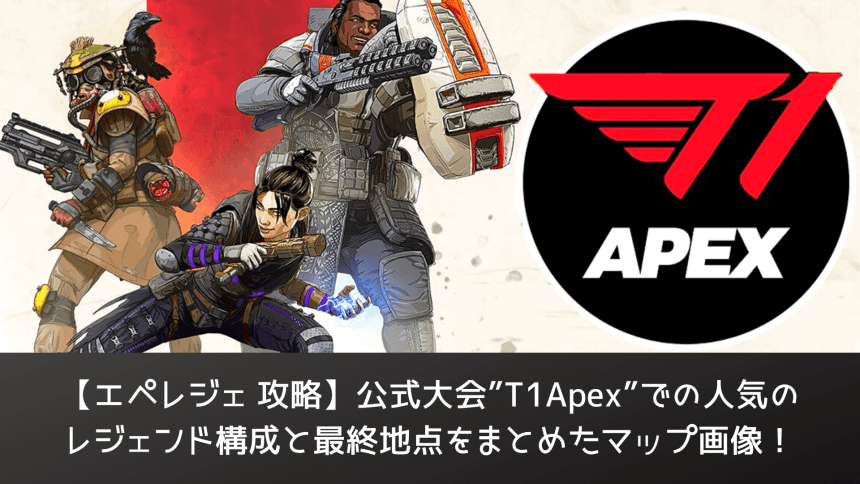 apexlegends-officialleague-comp-and-circle
