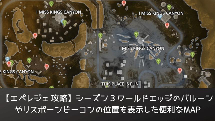 apexlegends-season3-useful-map