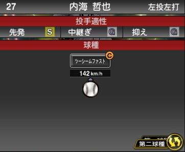 プロスピA 2019S1:内海哲也選手データ