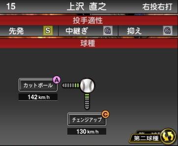 プロスピA 2019S1:上沢直之選手データ