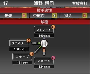プロスピA 2019S1:浦野博司選手データ