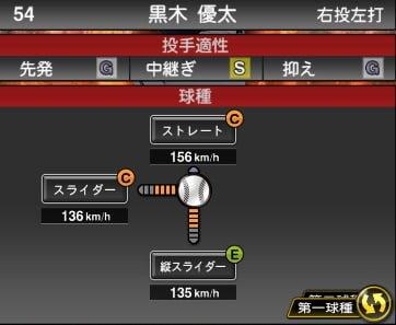 プロスピA 2019S1:黒木優太選手データ