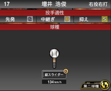 プロスピA 2019S1:増井浩俊選手データ