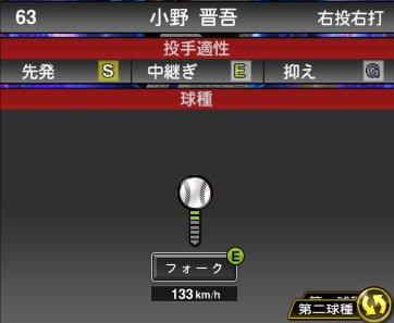 プロスピA 2019S1:小野晋吾選手データ