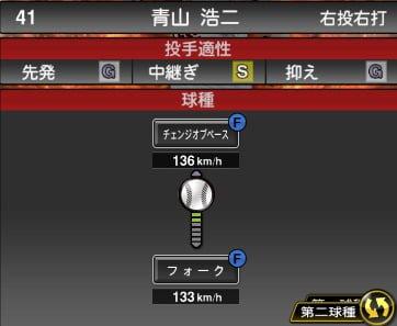 プロスピA 2019S1:青山浩二選手データ