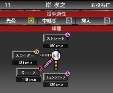 プロスピA 2019S1:岸孝之選手データ