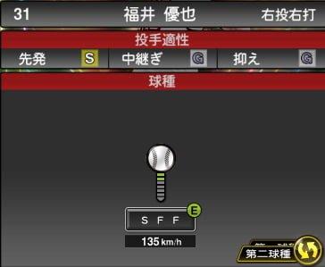 プロスピA 2019S1:福井優也選手データ
