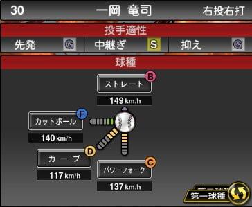プロスピA 2019S1:一岡竜司選手データ