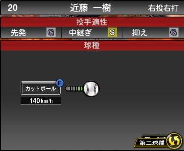 プロスピA 2019S1:近藤一樹選手データ