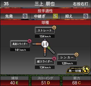 プロスピA 2019S1:三上朋也選手データ