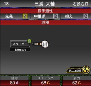 プロスピA 2019S1:三浦大輔選手データ