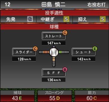プロスピA 2019S1:田島慎二選手データ