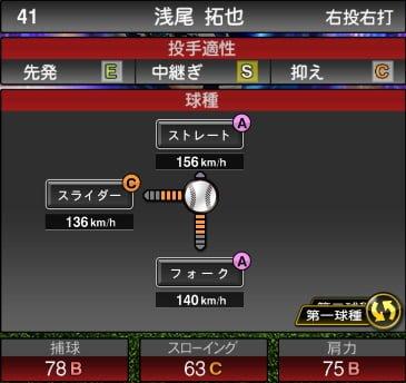 プロスピA 2019S1:浅尾拓也選手データ