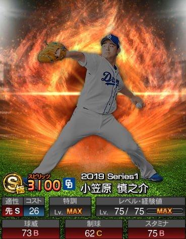 プロスピA 2019S1:小笠原慎之介選手データ