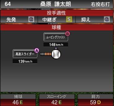 プロスピA 2019S1:桑原謙太朗選手データ