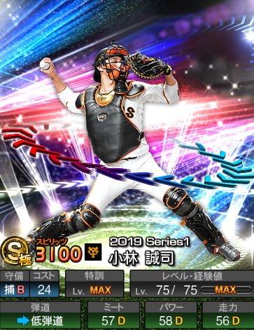 プロスピA 2019S1:EX1:小林誠司選手データ