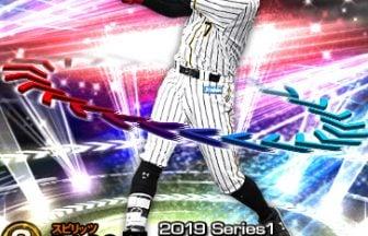プロスピA 2019S1:EX1:糸井嘉男選手データ