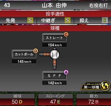 プロスピA 2019S1:EX1:山本由伸選手データ