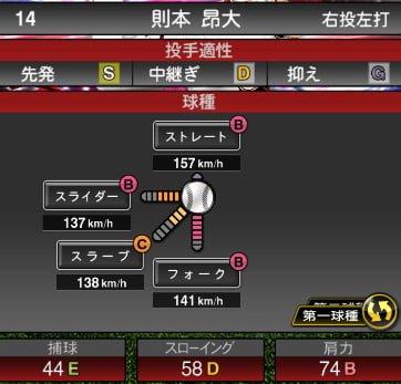 プロスピA 2019S1:EX1:則本昴大選手データ