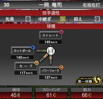 プロスピA 2019S1:EX1:一岡竜司選手データ
