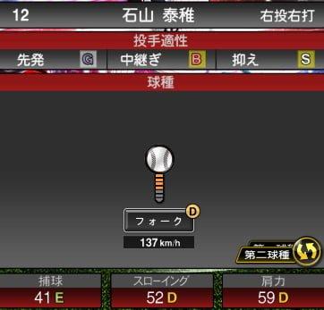 プロスピA 2019S1:EX1:石山泰稚選手データ