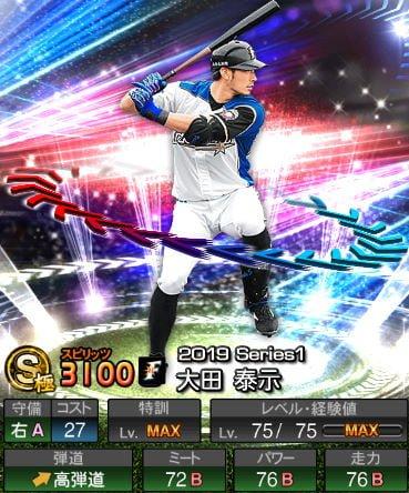 プロスピA 2019S1:EX2:大田泰示選手データ