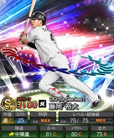 プロスピA 2019S1:EX2:藤岡裕大選手データ